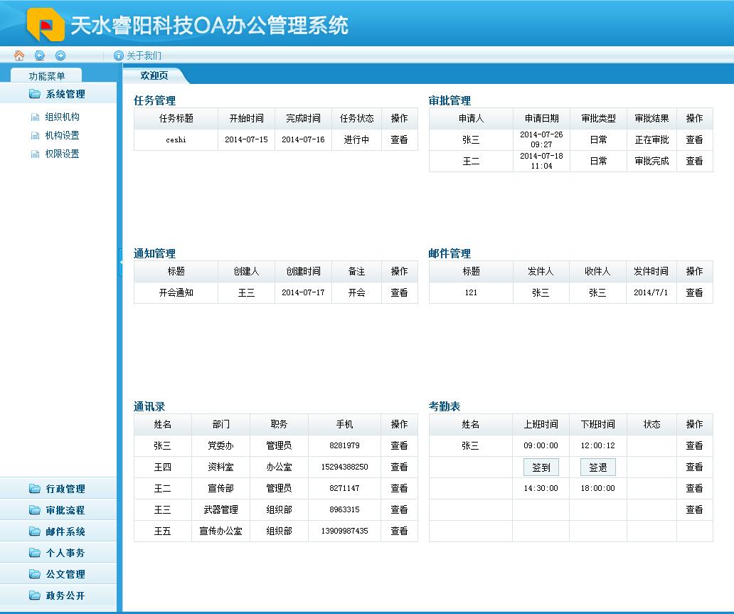 办公管理系统功能菜单